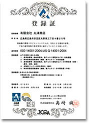 ISO14001登録認定証(本社用)